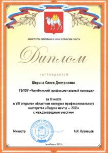 ЧелПК (1)
